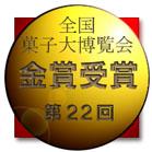 第22回全国菓子大博覧会にて金賞受賞