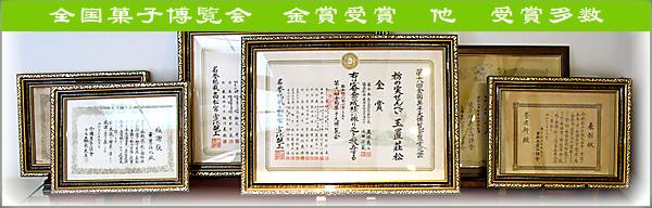 全国菓子大博覧会にて金賞受賞